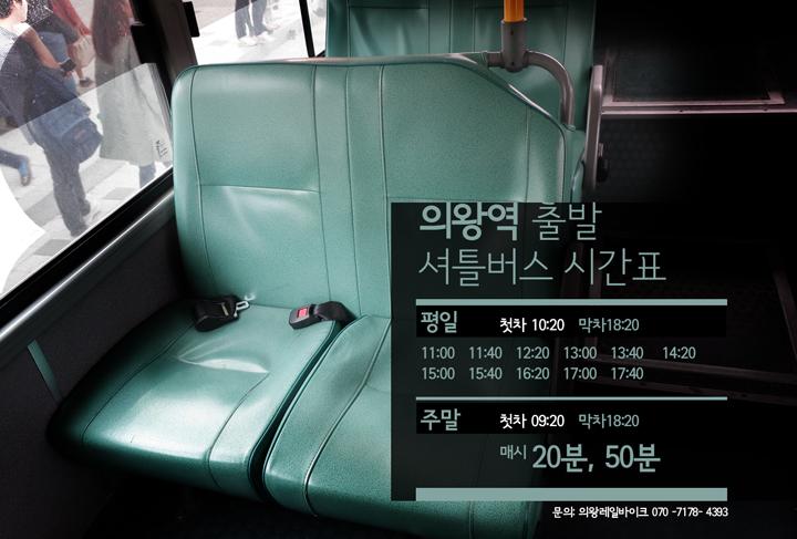 셔틀버스 운행시간표