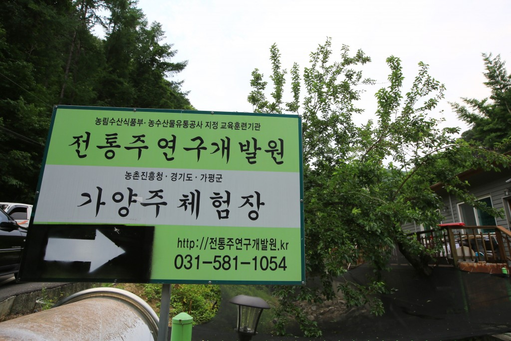 전통주연구개발원, 가양주 체험장 표지판