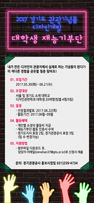 [경기관광공사]2017재능기부단모집 포스터