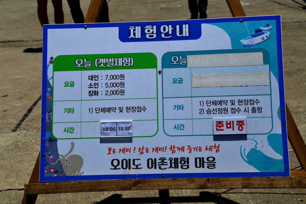 경기도오이도여행 (5)