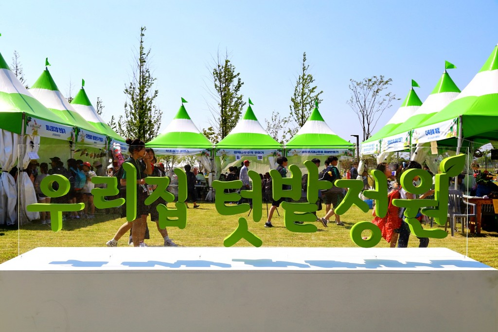 도시농업박람회 (11)