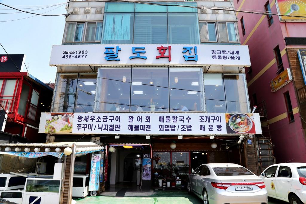 팔도횟집 입구 및 건물 사진
