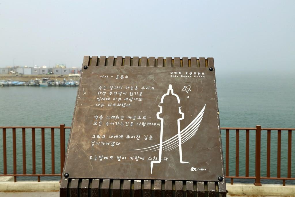 오이도여행오이도빨강등대전망대 (1)