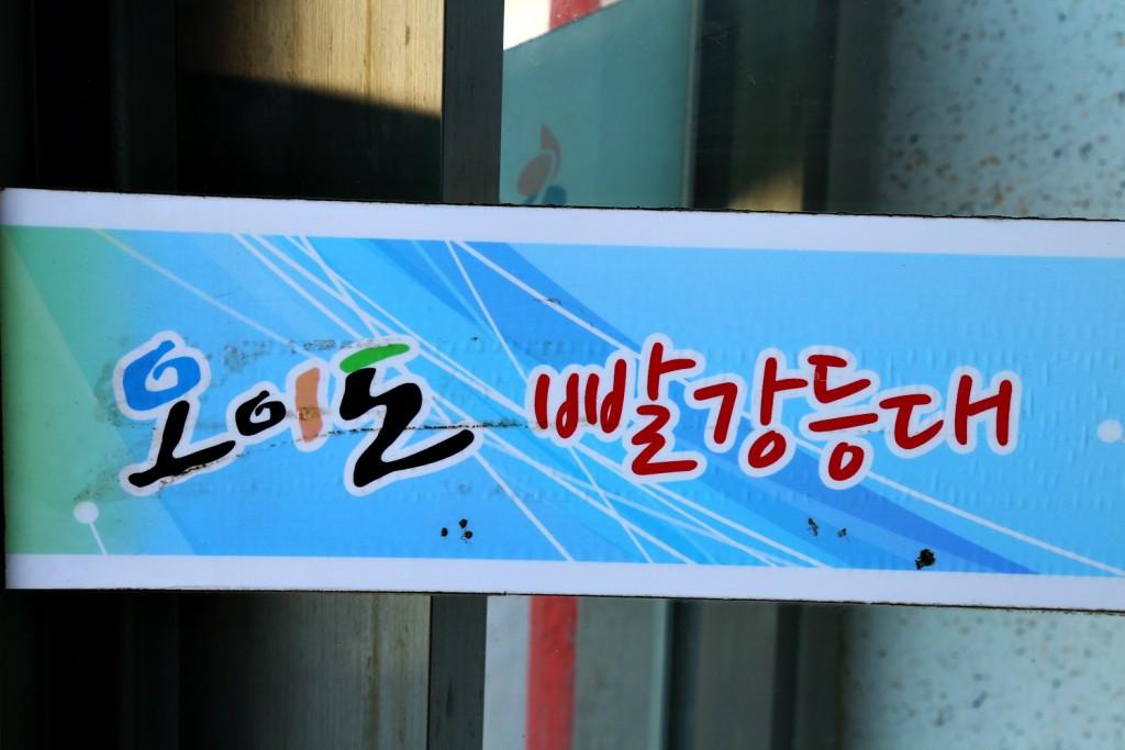 오이도여행오이도빨강등대전망대 (10)