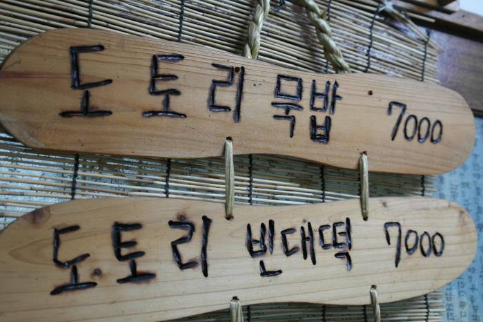도토리 묵밥 7000원, 도토리 빈대떡 7000원