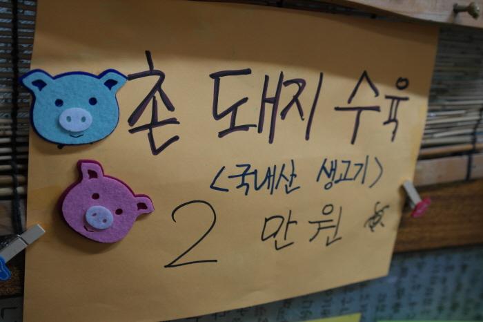 촌 돼지 수육(국내산 생고기) 2만원
