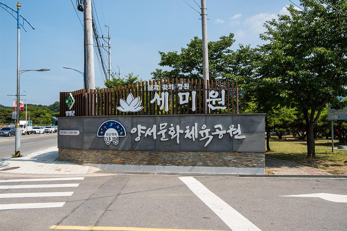 물과 꽃의 정원 세미원 양서문화체육공원