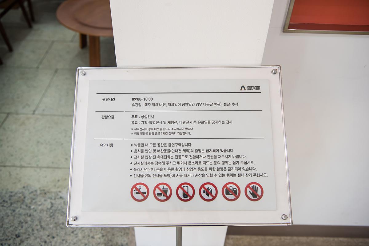 07 김중업박물관