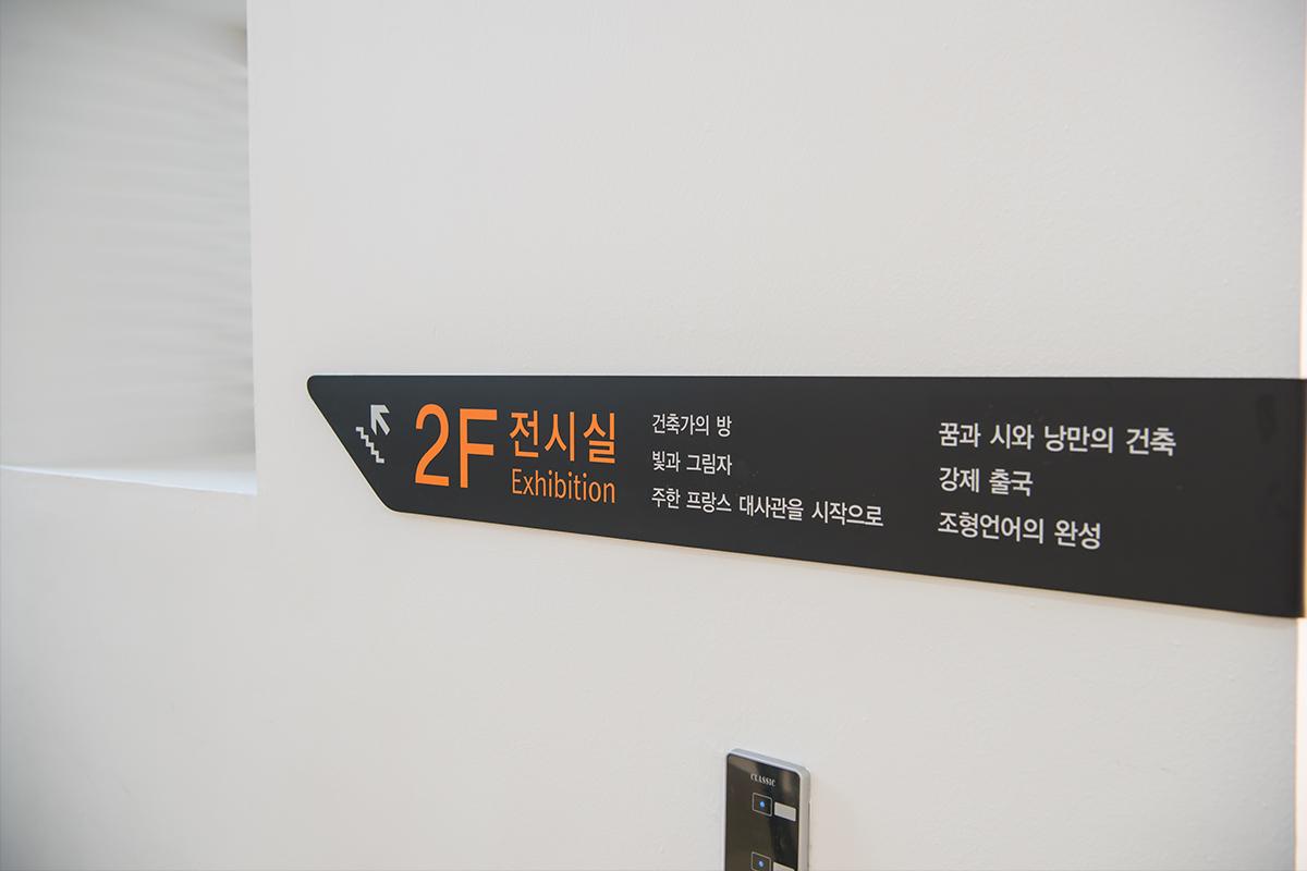 13 김중업박물관