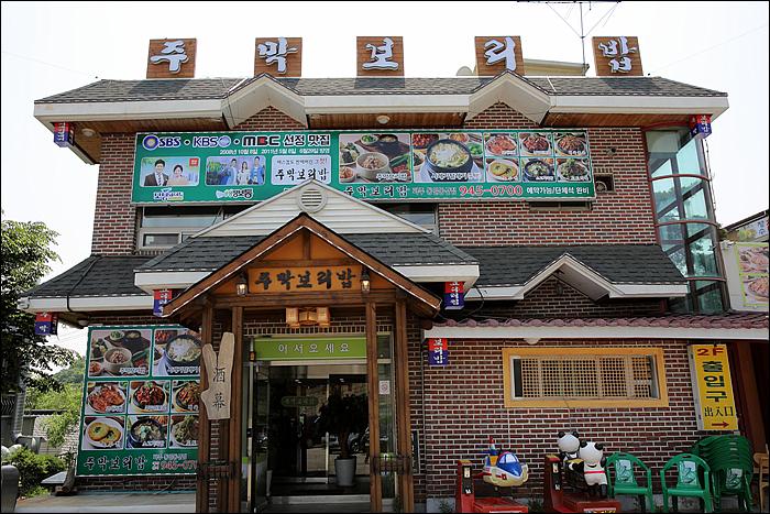 주막보리밥 건물과 입구 모습