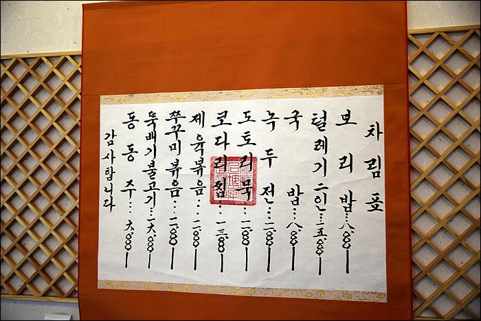 주막보리밥 차림표
