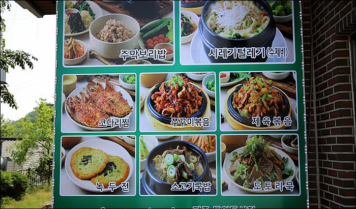 주막보리밥 메뉴