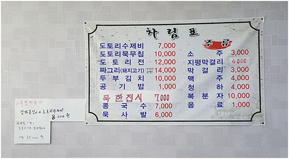 슬기둥 도토리 수제비 차림표