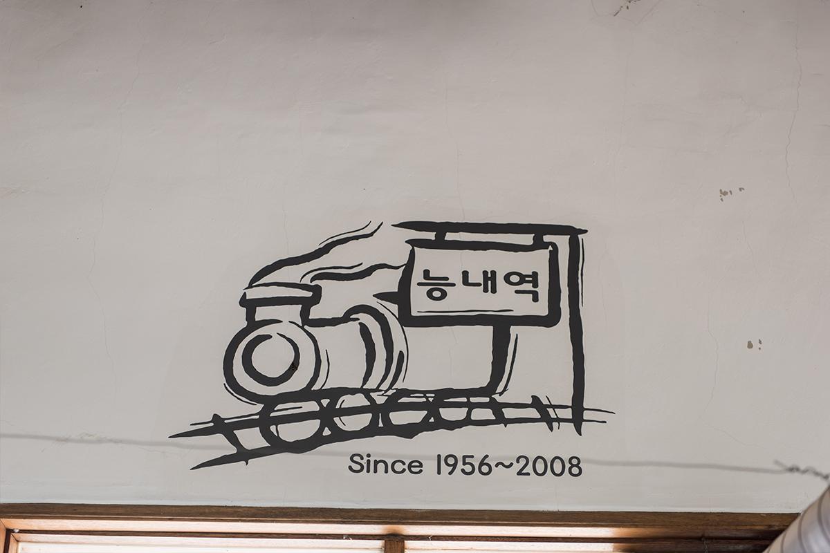 능내역 Since 1956~2008