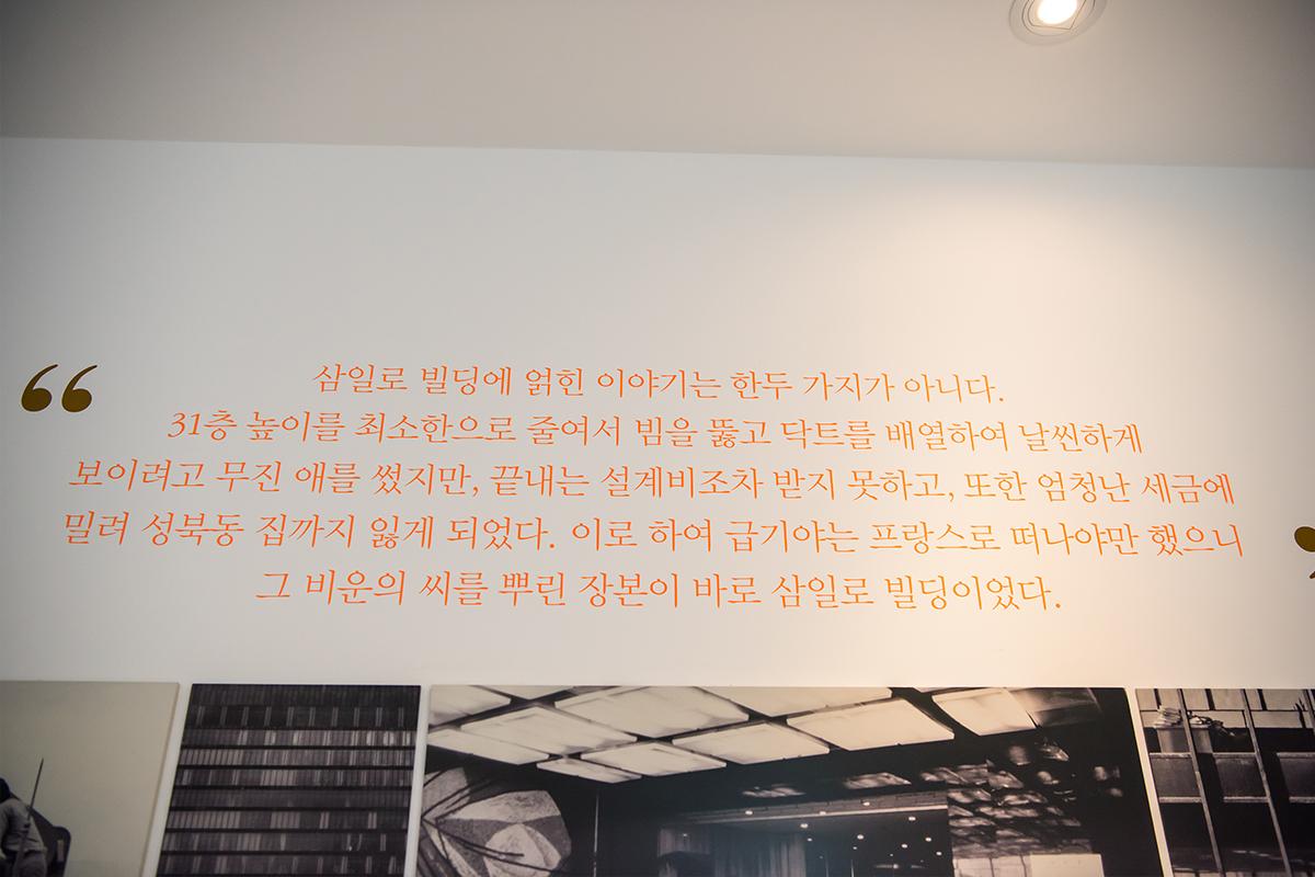 30 김중업박물관