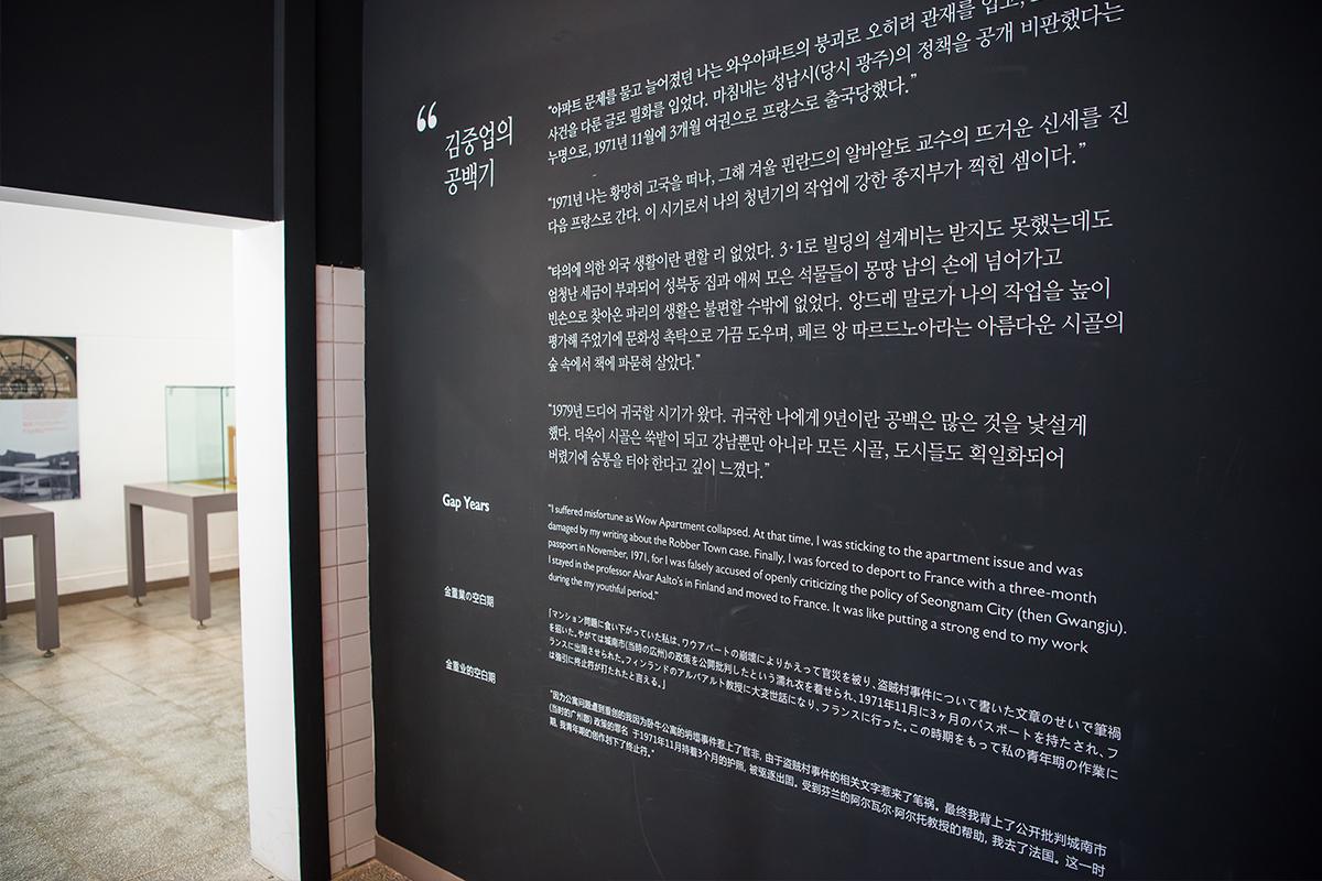 32 김중업박물관