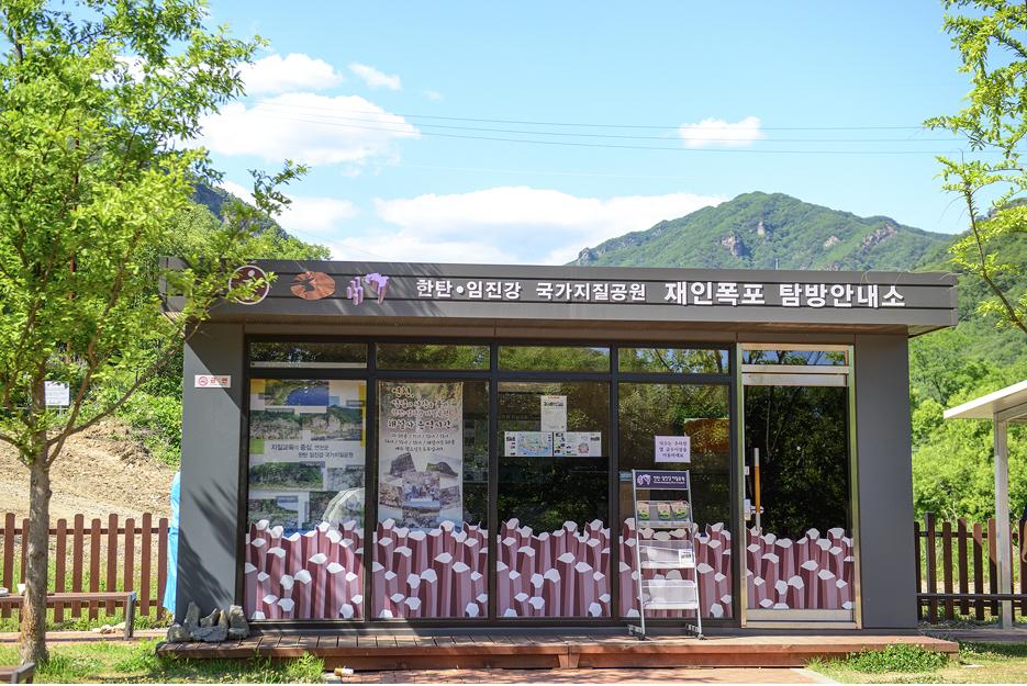 재인폭포 탐방안내소