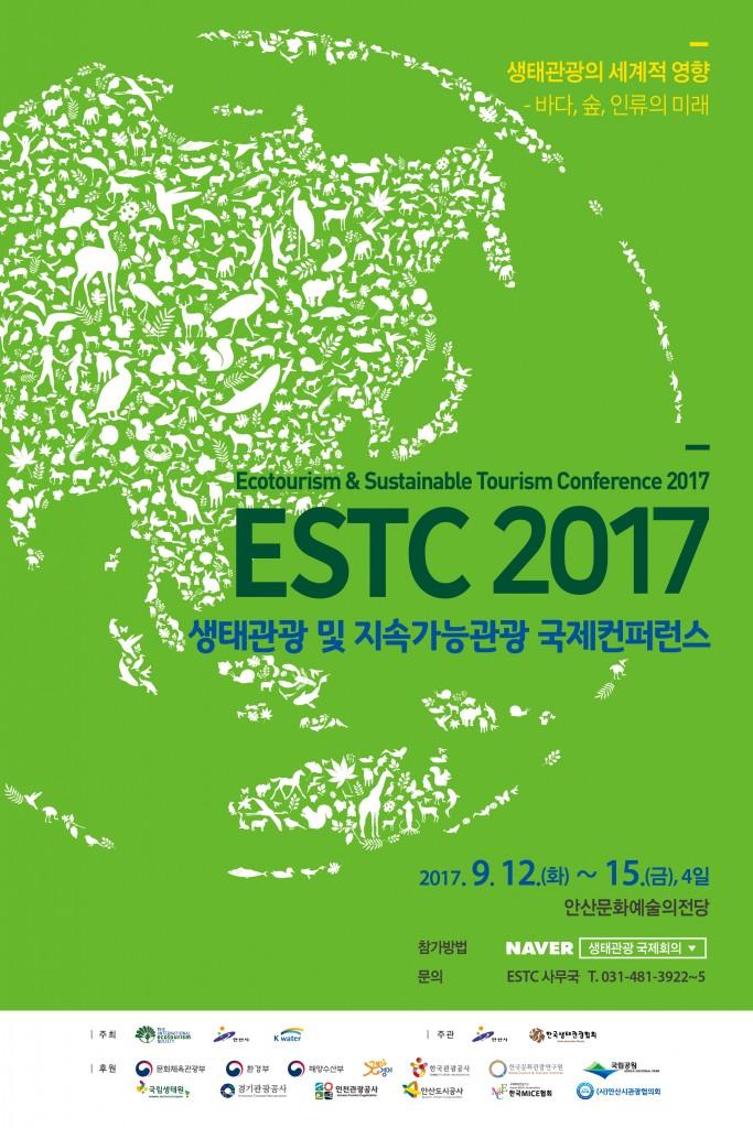 ESTC 포스터