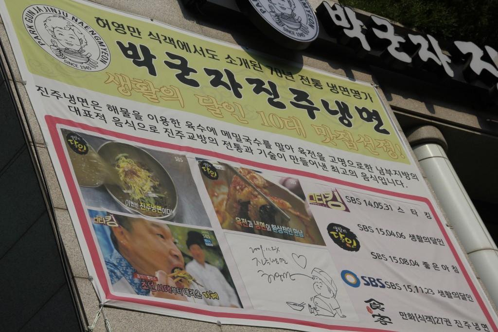 허영만 식객에서도 소개된 70년 전통 냉명명가 박군자진주냉면