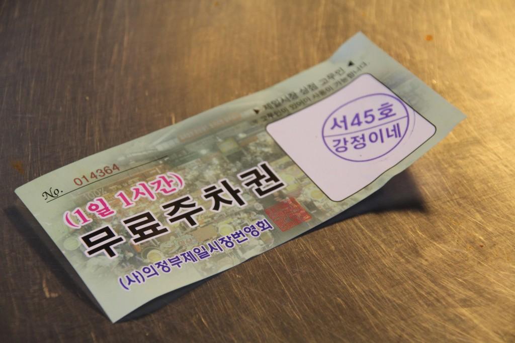 1일 1시간 무료주차권