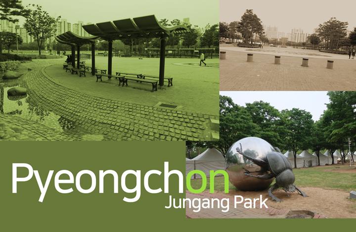 평촌중앙공원