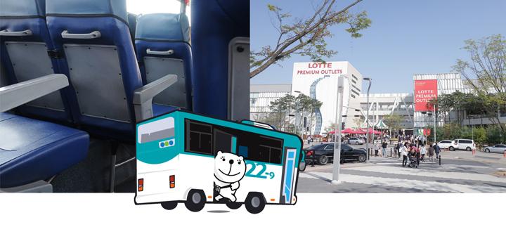 22-9번 버스의 종점