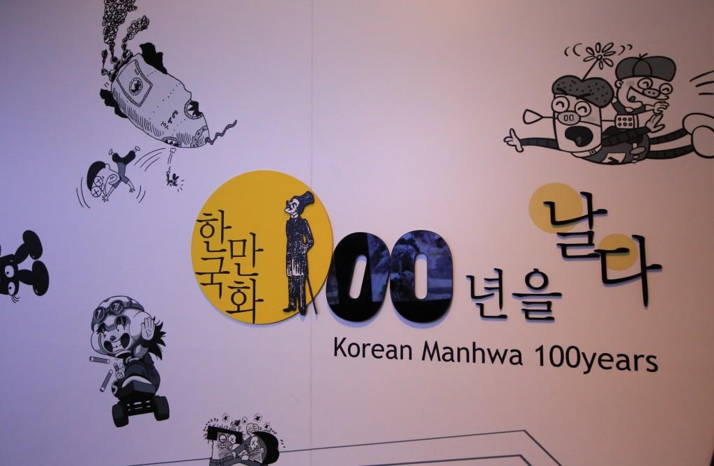 한국만화 100년을 날다