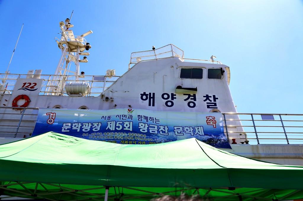 해양경찰, 경축 시흥 시민과 함께하는 문학광장 제5호 황금찬 문학제