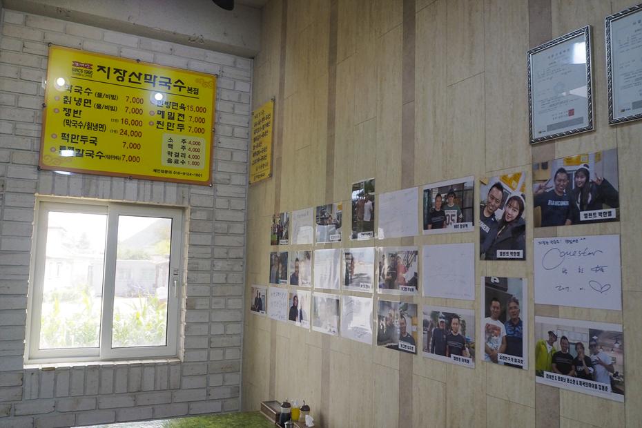 지장산막국수 식당 내부