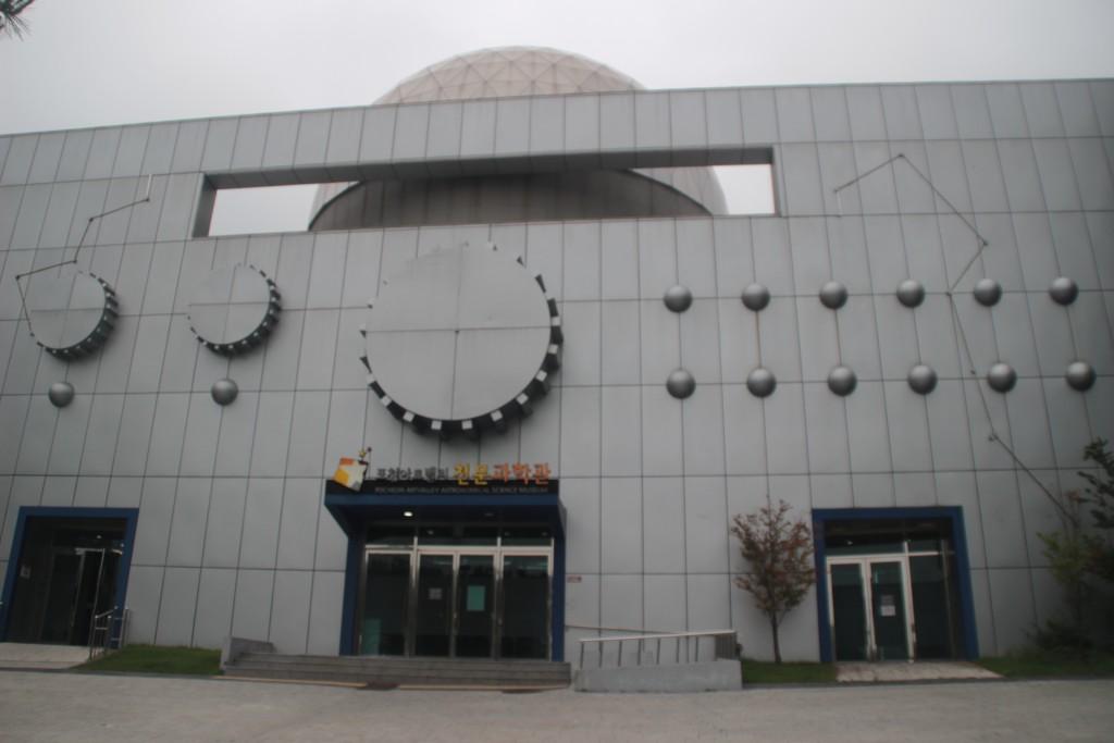 포천아트밸리 천문과학관