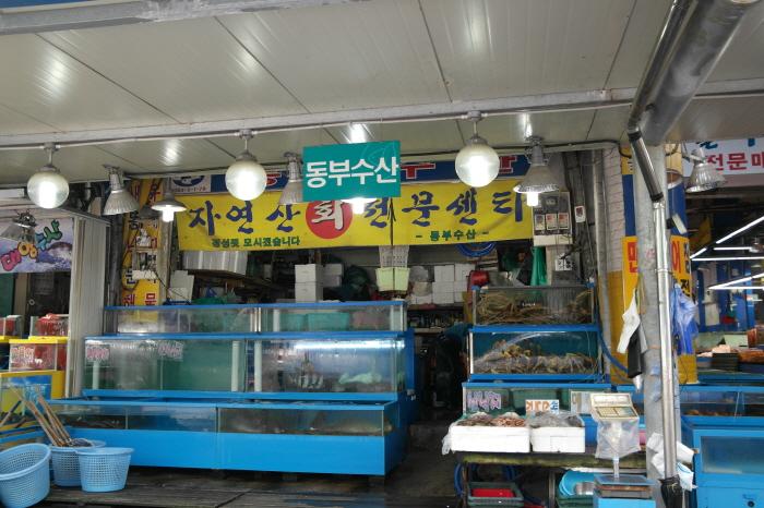 동부수산 자연산 회 전문센터