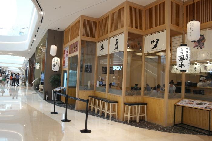 하남 스타필드 맛집 교토가츠규 입구 모습