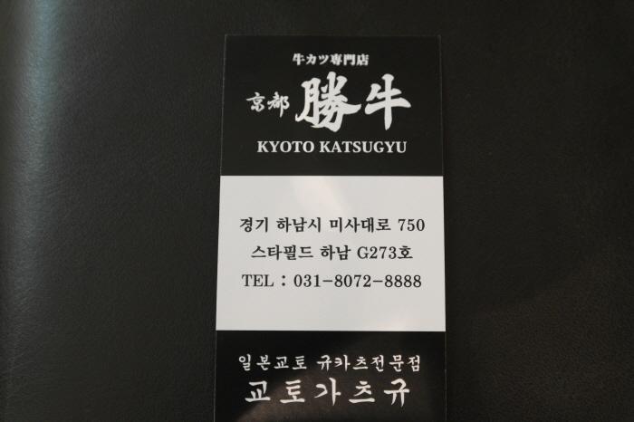 하남 스타필드 맛집 일본교토 규카츠전문점 교토가츠규