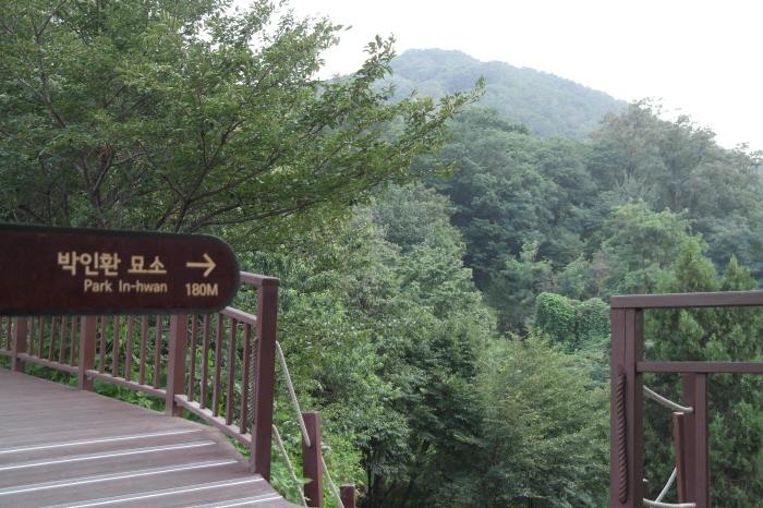 박인환 묘소 안내판
