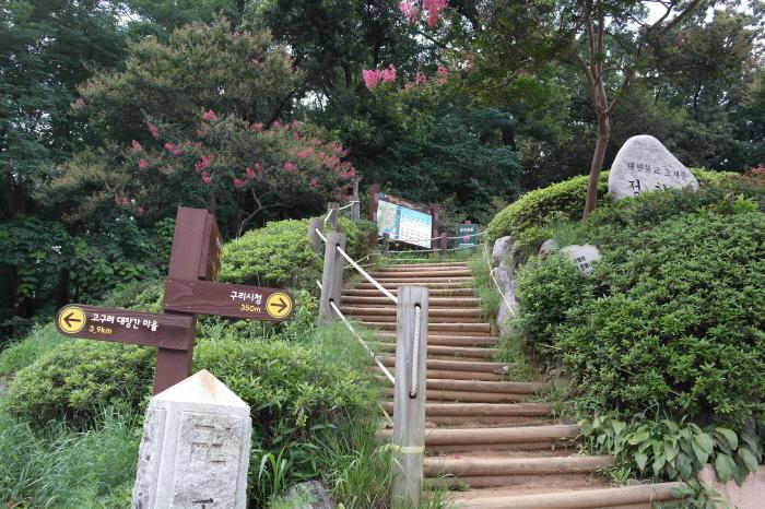 아차산 등산길 사진