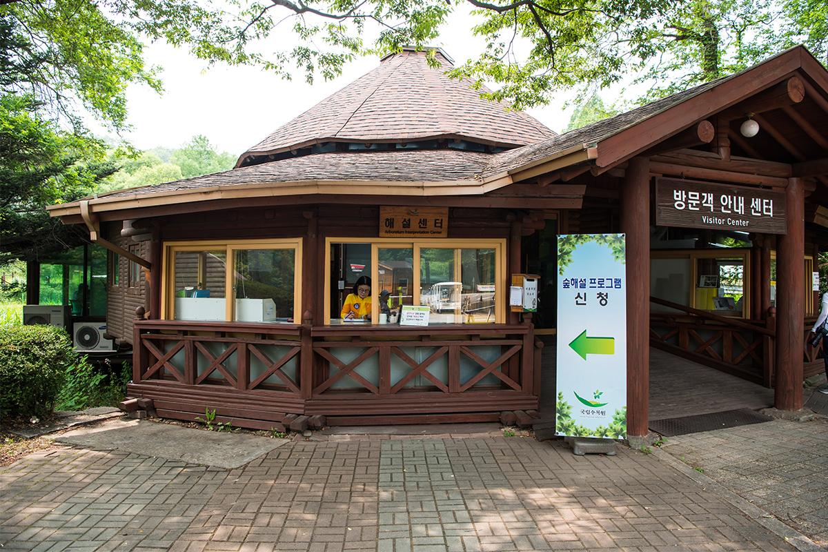 방문객 안내센터