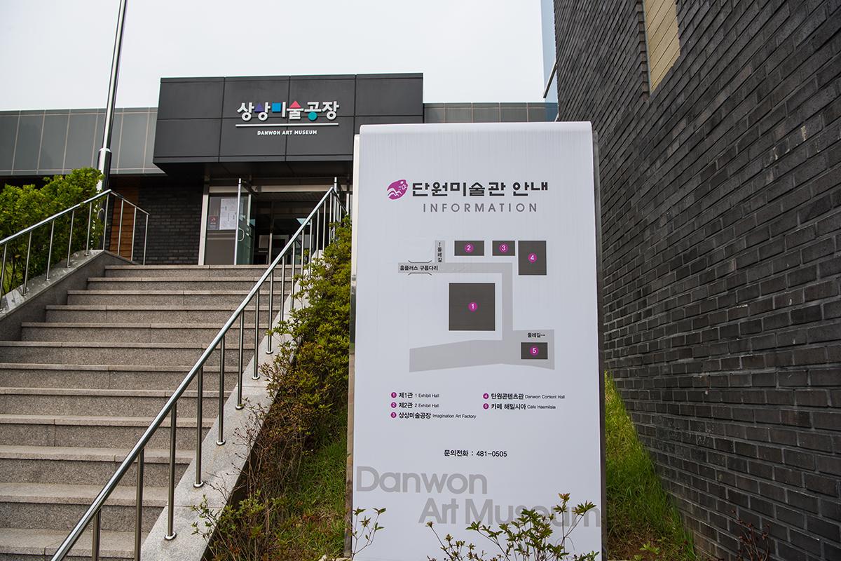 단원미술관 안내판, 상상미술공장