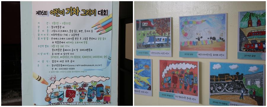 제16회 어린이 기차 그리기 대회 설명글과 어린이들이 그린 그림