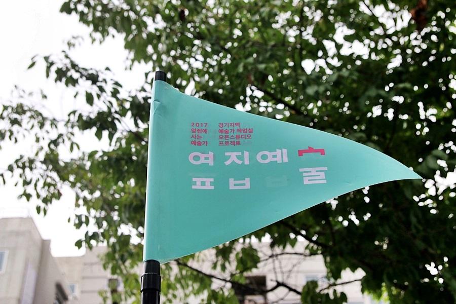 옆집예술 깃발