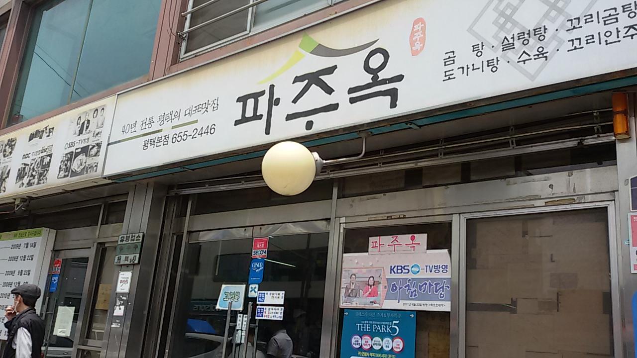 경기도 평택 가볼만한곳 - 복날 보양식 곰탕집 파주옥