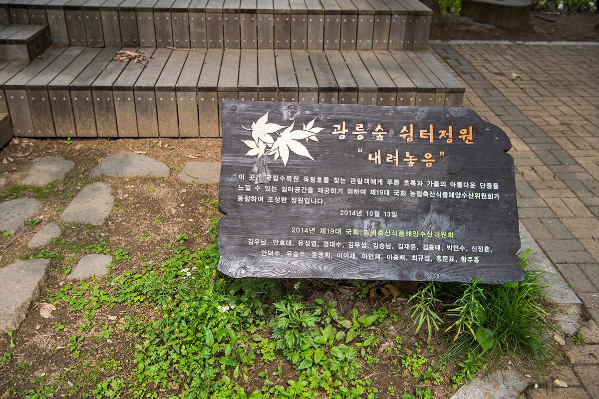 광릉숲 쉼터정원 내려놓음 설명글