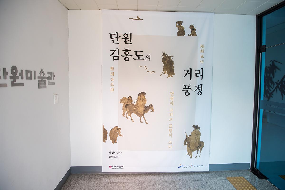 단원 김홍도의 거리풍경