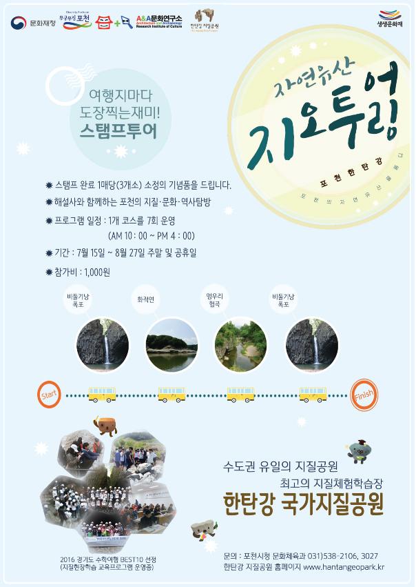자연유산 지오투어링 스탬프투어 포스터
