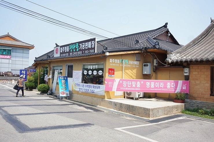 장단콩마을 식당 건물 모습