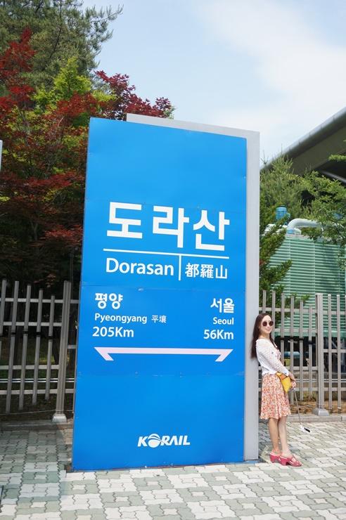도라산역 표지판