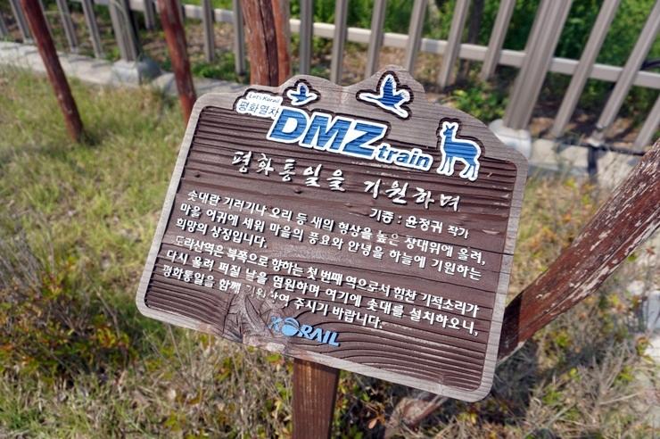 DMZ train 평화통일을 기원하며