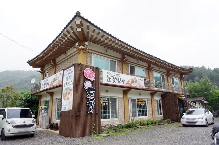남한산성 돈까스 건물 모습