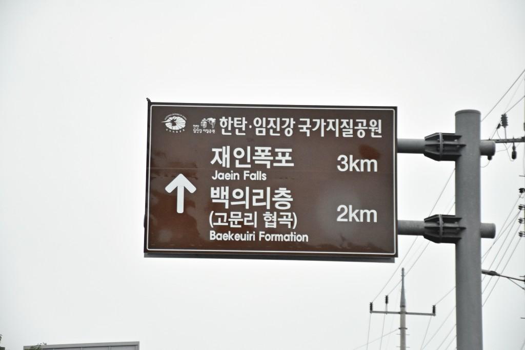 재인폭포 이정표