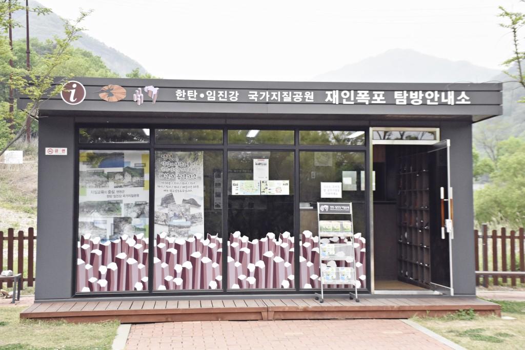 한탄.임진강 국가지질공원 재인폭포 탐방안내소