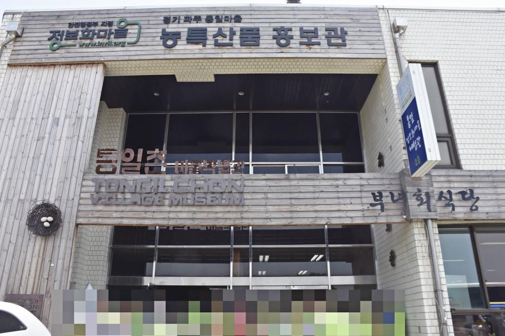 경기 파주 통일마을 농특산품 홍보관